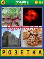 4 фото экстра ответы