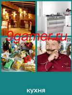 Ответы на игру 4 картинки 1 слово от DailyAppsLab | 197x150